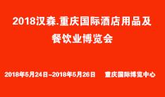 2018汉森.重庆国际酒店用品及餐饮业博览会