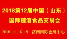 2018第12届山东国际糖酒食品交易会
