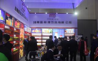河南益和源饮品有限公司在2018全国春季成都糖酒会大放异彩!