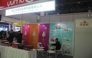 浙江扬百利生物科技有限公司在成都糖酒会的展位掠影!