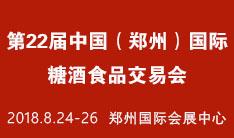 2018第22届郑州国际糖酒会