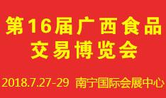 2018第16届广西食品交易博览会