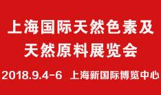 2018上海国际天然色素及天然原料展览会