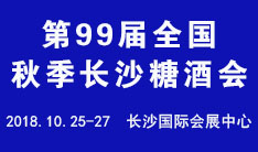 2018第99届全国秋季长沙糖酒会
