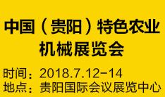 2018中国(贵阳)特色农业机械展览会