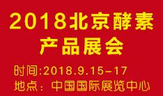 2018北京酵素产品展会