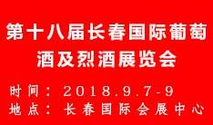 2018第十八届长春国际葡萄酒及烈酒展览会