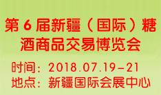2018第6届新疆(国际)糖酒商品交易博览会