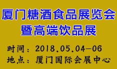 2018厦门糖酒食品展览会暨高端饮品展