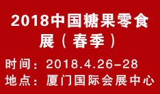2018中国高端食品展览会暨2018中国糖果零食展(春季)