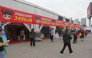 好妞妞在2018第二十一届中国(郑州)国际糖酒食品交易会
