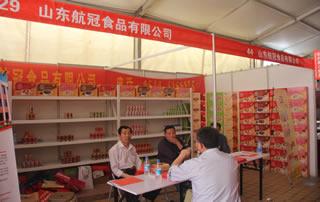 山东航冠食品有限公司惊艳2018年春季(第79届)山东省糖酒商品交易会!