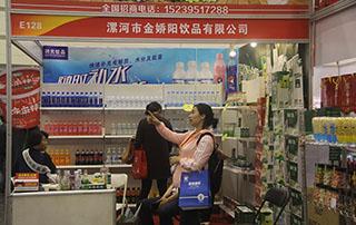 漯河市金娇阳饮品有限公司在2018第21届中国(郑州)国际糖酒食品交易会展位惊鸿一瞥!
