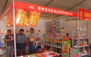 青州市天然食品饮料有限公司在2018春季(第79届)山东省糖酒会展位
