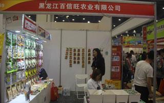 黑龙江百信旺农业有限公司亮相第21届郑州国际糖酒会