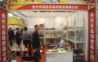 焦作市温县乐品坊食品有限公司亮相第21届郑州国际糖酒会