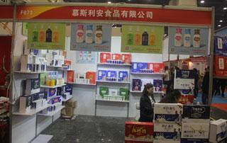 慕斯利安食品有限公司在第21届郑州国际糖酒会上欢迎您前来洽谈