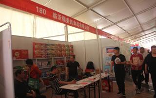 临沂福美娃食品有限公司亮相2018年春季(第79届)山东省糖酒商品交易会