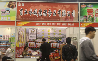 商丘水城德福食品有限公司在第21届郑州国际糖酒会上隆重招商