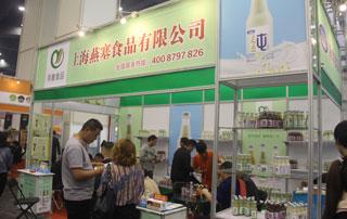 上海燕塞食品有限公司在第21届郑州国际糖酒会上招商效果显著