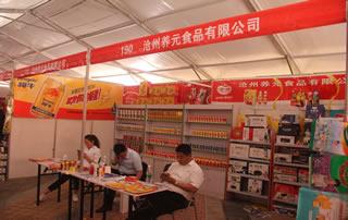 沧州养元食品有限公司在2018春季(第79届)山东省糖酒会展位