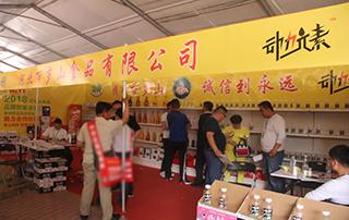 河北百岁山食品有限公司亮相2018年春季(第79届)山东省糖酒商品交易会