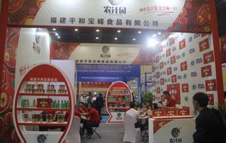 福建平和宝峰食品有限公司在郑州秋季糖酒会上展位