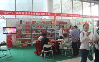 山东临沂绿之源食品有限公司在2018年春季(第79届)山东省糖酒商品交易会大放异彩!
