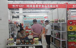 鸡泽县星宇食品有限公司在2018春季(第79届)山东省糖酒会展位