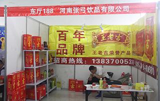 河南张弓饮品有限公司在春季(第79届)山东省糖酒会展位