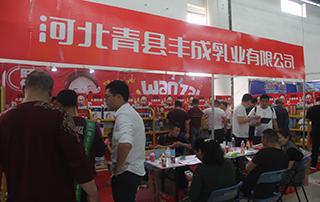 河北青县丰成乳业有限公司出彩2018年春季(第79届)山东省糖酒商品交易会!