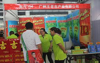 广州王老吉产业有限公司在2018年春季(第79届)山东省糖酒商品交易会大放异彩!
