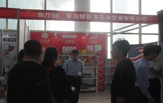 青岛慧能多农业发展有限公司亮相2018春季山东省糖酒商品交易会!