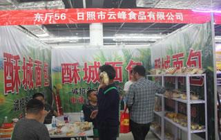 日照市云峰食品有限公司在2018山东省糖酒食品交易会展位!