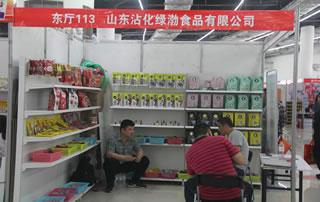 山东沾化绿渤食品有限公司在山东淄博糖酒食品交易会上展位掠影!