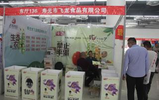 寿光市飞龙食品有限公司在2018春季山东淄博糖酒商品交易会格外吸睛!