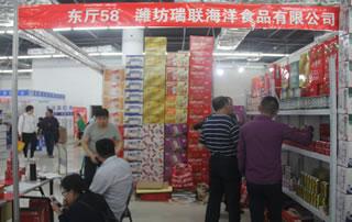 潍坊瑞联海洋食品有限公司亮相第79届山东省糖酒食品交易会!
