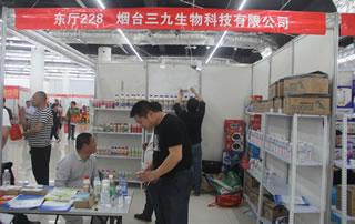 烟台三九生物科技有限公司出彩2018春季山东省糖酒商品交易会!
