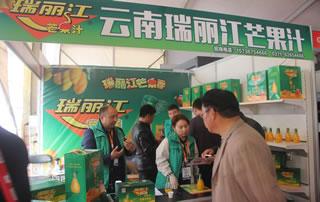 云南昆明市瑞丽江食品饮料有限公司在郑州国际糖酒食品交易会大受欢迎!
