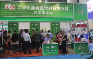 北京汇源食品饮料有限公司在第二十一届郑州国际糖酒会上招商