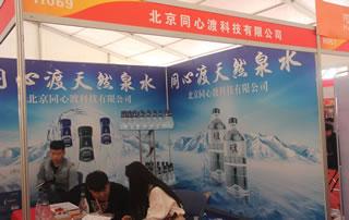北京同心渡科技有限公司参加2018郑州糖酒会