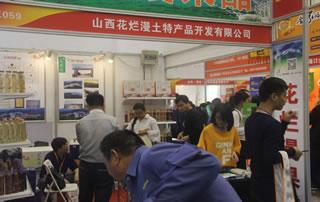 山西花烂漫土特产品开发有限公司亮相郑州国际春季糖酒食品交易会!