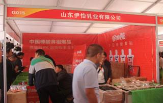 山东伊怡乳业有限公司亮相2018春季第二十一届中国(郑州)国际糖酒食品交易会!