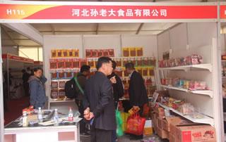 河北孙老大食品有限公司参加2018郑州糖酒会