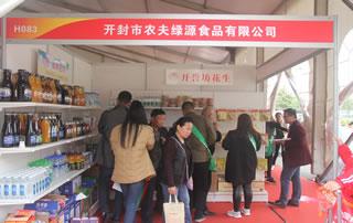 开封市农夫绿源食品有限公司在郑州国际糖酒食品交易会展位!
