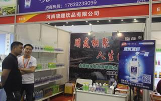 河南晓趣饮品有限公司亮相2018第21届中国(郑州)国际糖酒食品交易会