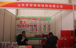 齐河县祥和食品饮料有限公司在2018春季中国(郑州)国际糖酒食品交易会大放异彩!