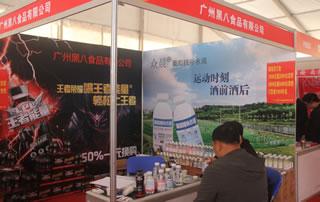 广州黑八食品有限公司在第21届中国(郑州)国际糖酒食品交易会展位