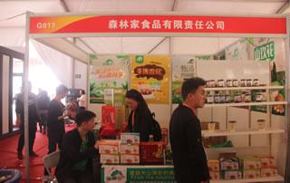 西峡县森林家食品有限公司在2018郑州国际糖酒食品交易会展位!