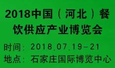 2018中国(河北)餐饮供应产业博览会暨2018中国(河北)餐饮供应产业博览会暨